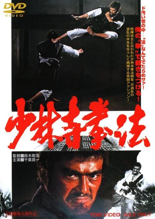 【中古】少林寺拳法 【DVD】/千葉真一