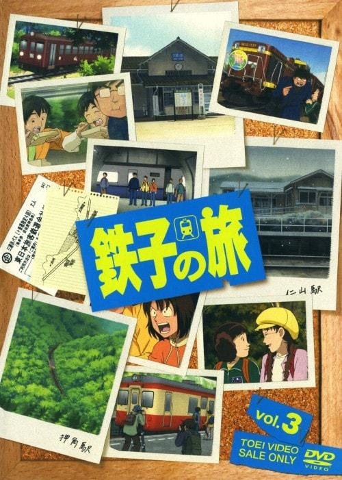 【中古】3.鉄子の旅 【DVD】/檜山修之