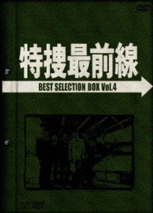 【中古】初限)4.特捜最前線 BEST SELECTION BOX 【DVD】/二谷英明