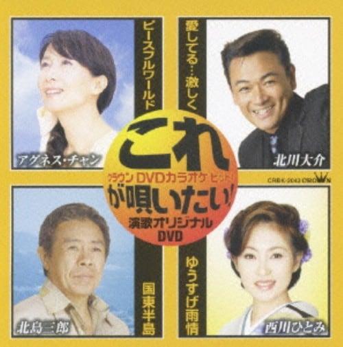 【中古】ピースフル ワールド-Peaceful World-/愛してる・・・ 【DVD】