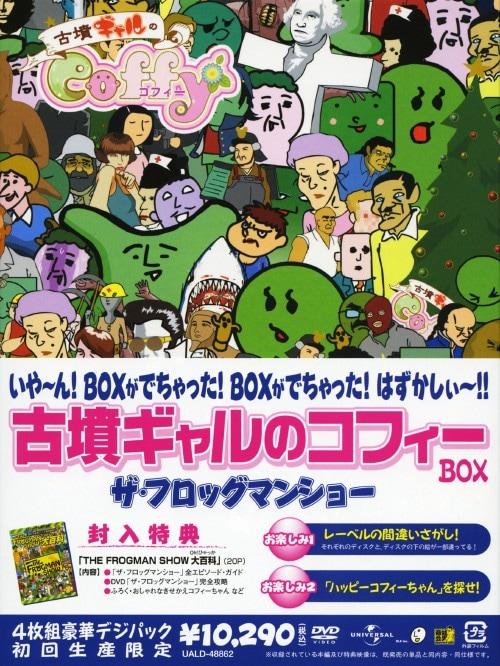 【中古】初限)ザ・フロッグマンショー 古墳ギャルのコフィー BOX 【DVD】