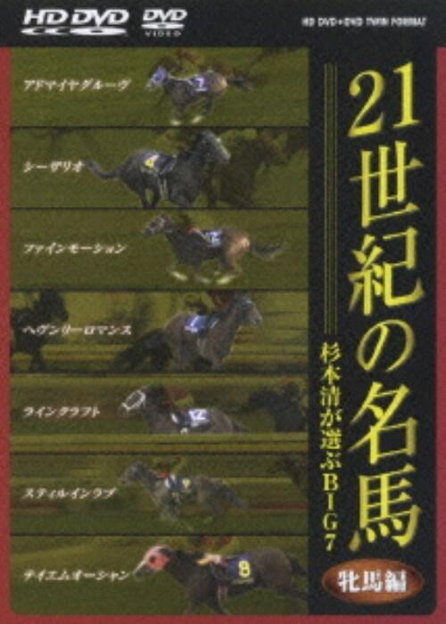 【中古】21世紀の名…牝馬編 HD DVD+DVDツインフォーマット版 【DVD】/杉本清