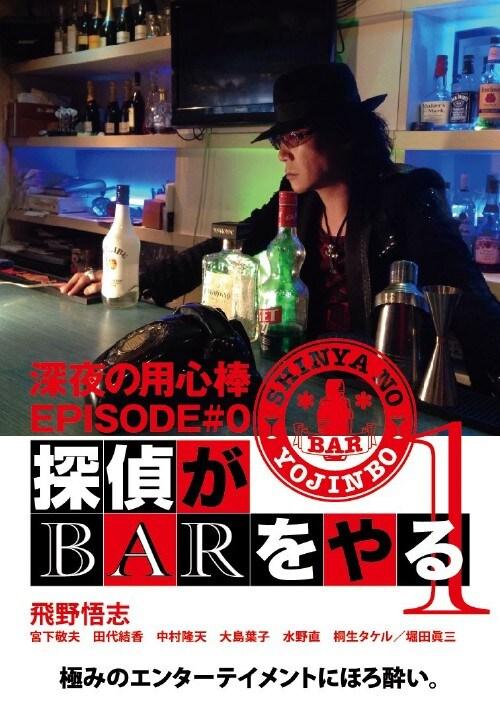 【中古】1.深夜の用心棒 EPISODE#0 探偵がBARを…【DVD】/飛野悟志