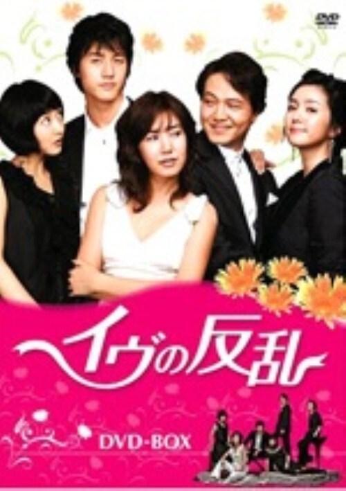 【中古】イヴの反乱 BOX 【DVD】/イ・ギウ