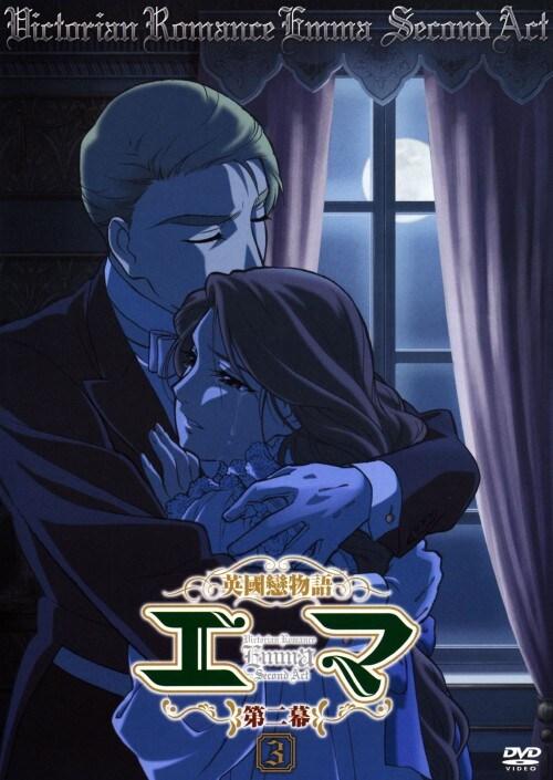 【中古】3.英國戀物語エマ 第二幕 【DVD】/冬馬由美