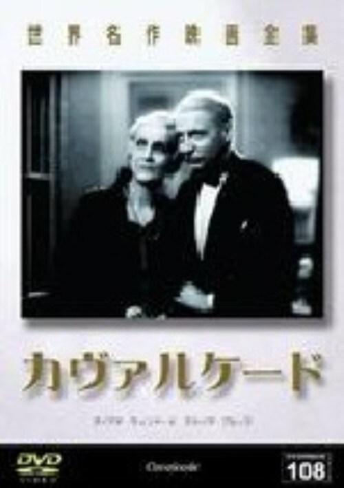 【中古】カヴァルケード 【DVD】/ダイアナ・ウィンヤード