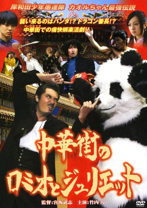 【中古】岸和田少年愚連隊 カオル…中華街のロミオ…(完) 【DVD】/竹内力