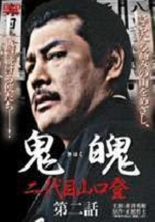 【中古】2.鬼魄(きはく) 二代目山口登 【DVD】/赤井英和