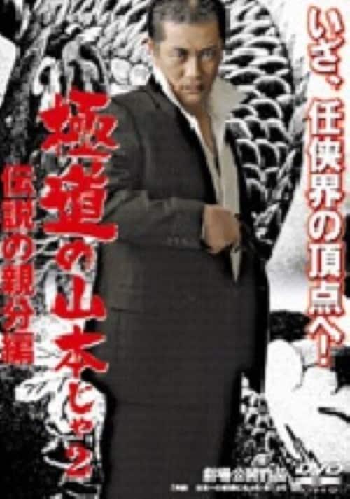 【中古】2.極道の山本じゃ 伝説の親分編 (完) 【DVD】/風間貢