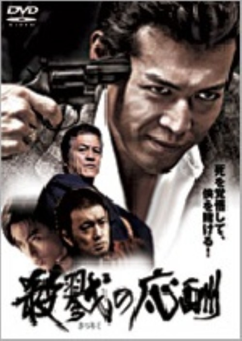 【中古】殺戮の応酬 【DVD】/松田一三