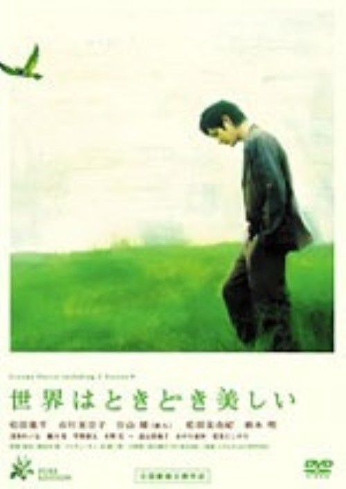 【中古】世界はときどき美しい 【DVD】/松田龍平