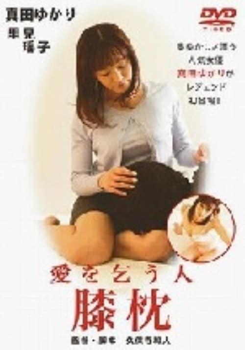【中古】膝枕 愛を乞う人 【DVD】/真田ゆかり