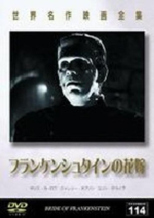 【中古】フランケンシュタインの花嫁 【DVD】/ボリス・カーロフ