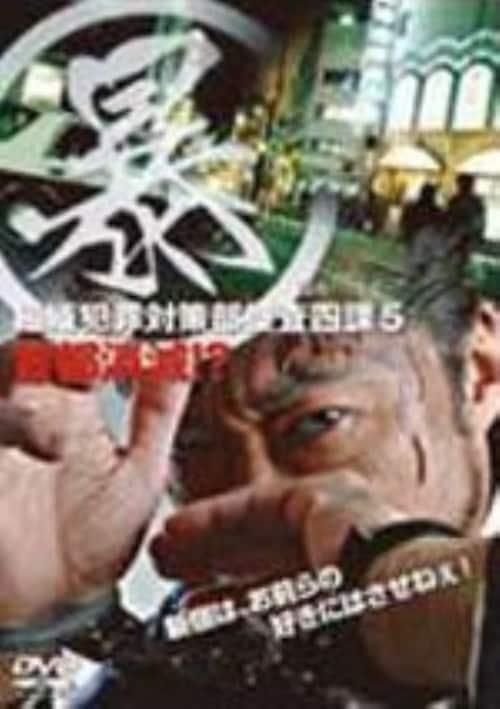 【中古】5.(暴)組織犯罪対策部捜査四課…(完) 【DVD】/小沢仁志