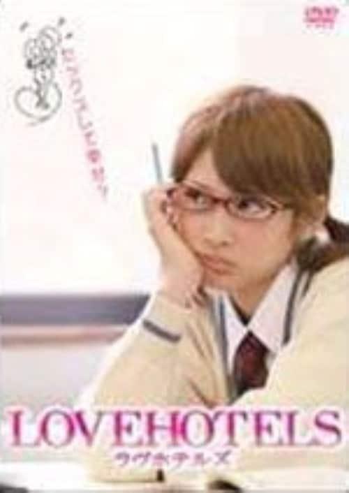 【中古】LOVEHOTELS ラヴホテルズ 【DVD】/サエコ