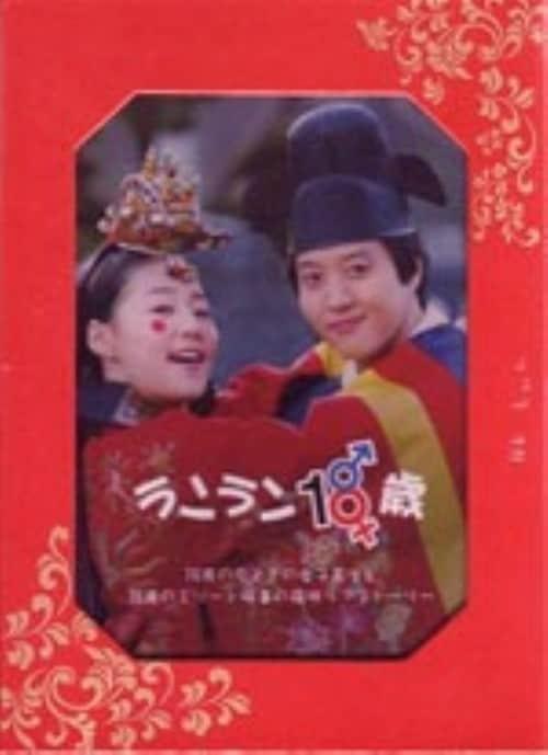 【中古】ランラン18歳 BOX 【DVD】/イ・ドンゴン