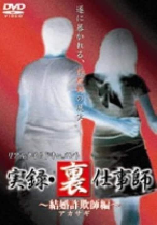【中古】リアルタイムドキュメント 実録・裏仕事師 結婚詐欺… 【DVD】/西華美い