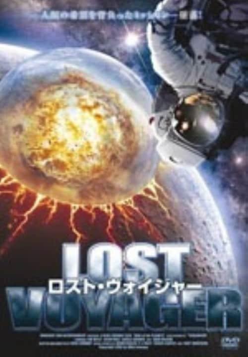 【中古】ロスト・ヴォイジャー 【DVD】/ティム・デイリー