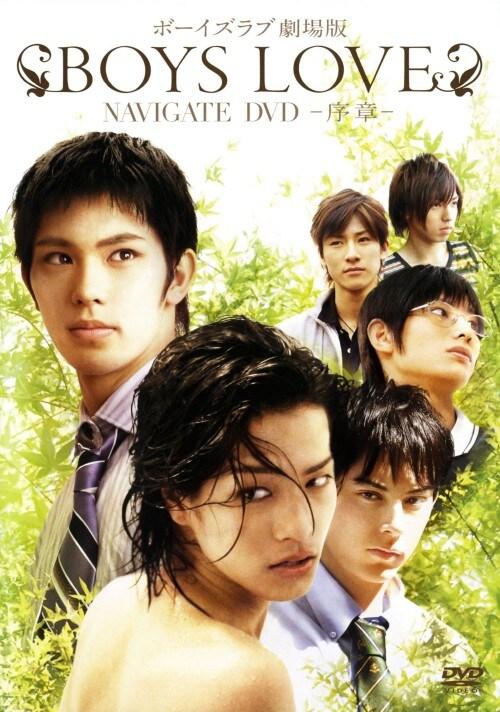 【中古】BOYS LOVE 劇場版 ナビゲート 序章 【DVD】/小谷嘉一