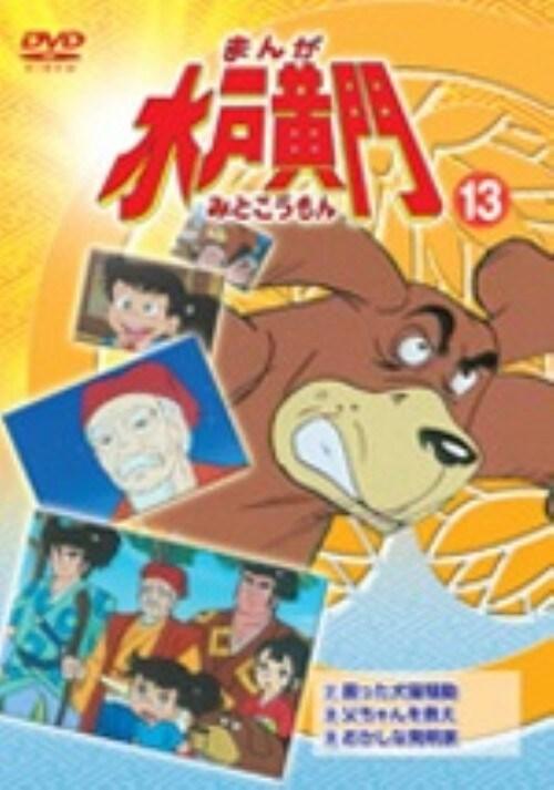 【中古】13.まんが 水戸黄門 【DVD】/杉田俊也