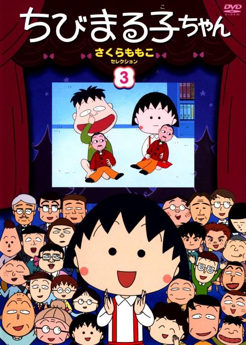 【中古】3.ちびまる子ちゃん さくらももこセレクション 【DVD】/TARAKO