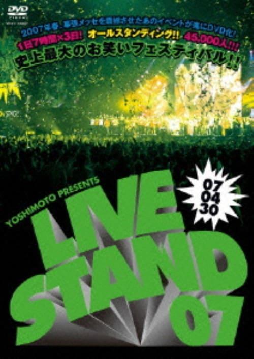 【中古】LIVE STAND 07 0430 【DVD】/桂三枝