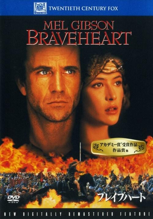 【中古】ブレイブハート 【DVD】/メル・ギブソン
