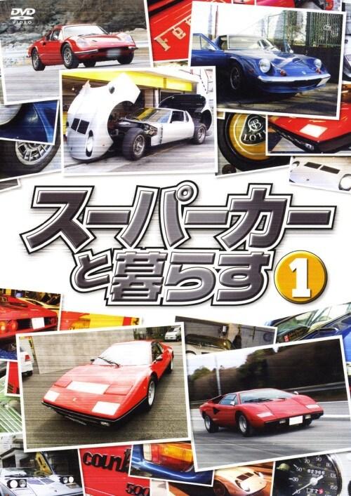 【中古】1.スーパーカーと暮らす 【DVD】/轟鉄馬