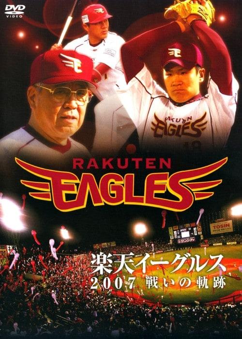 【中古】楽天イーグルス2007 【DVD】