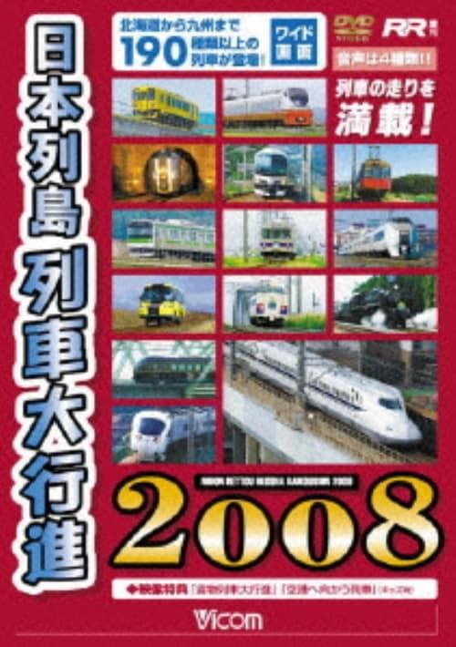 【中古】日本列島列車大行進 2008 【DVD】