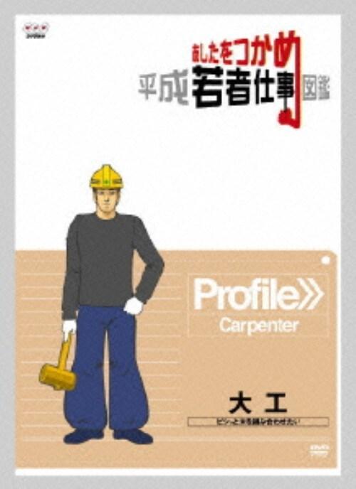 【中古】あしたをつかめ 平成若者仕事図鑑 大工… 【DVD】