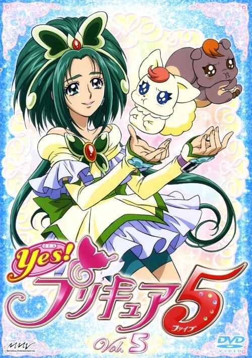 【中古】5.Yes!プリキュア5 【DVD】/三瓶由布子