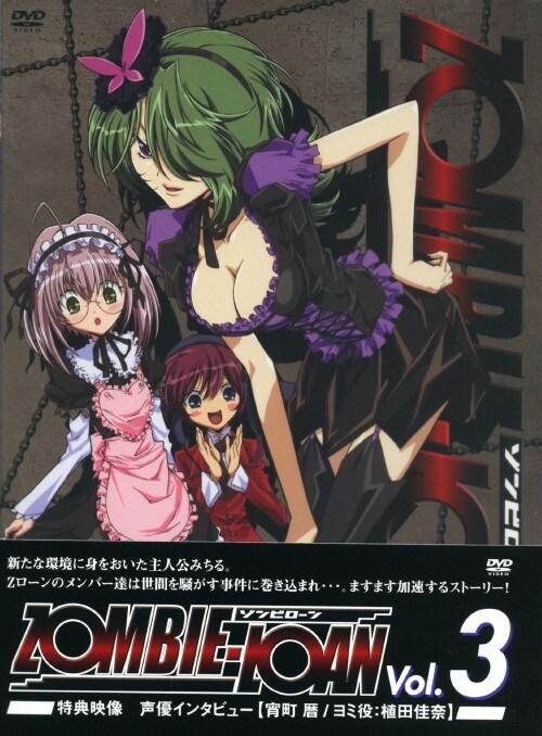 【中古】3.ZOMBIE−LOAN 【DVD】/桑島法子