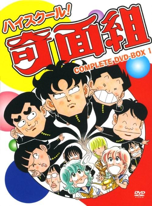 【中古】1.ハイスクール!奇面組 コンプリートBOX 【DVD】/千葉繁