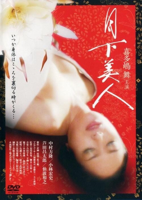 【中古】月下美人 【DVD】/喜多嶋舞