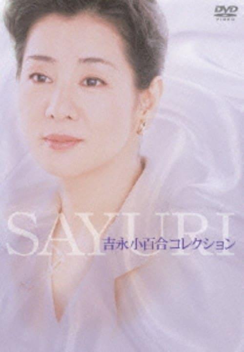 【中古】初限)吉永小百合作品 全4作品BOX 【DVD】/吉永小百合