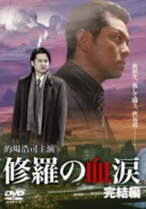 【中古】修羅の血涙 完結編 (完) 【DVD】/的場浩司