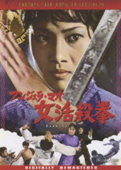 【中古】女活殺拳 【DVD】/アンジェラ・マオ