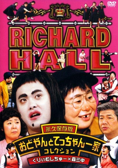 【中古】リチャードホール 永久保存版 おどやんとてっ… 【DVD】/くりぃむしちゅー