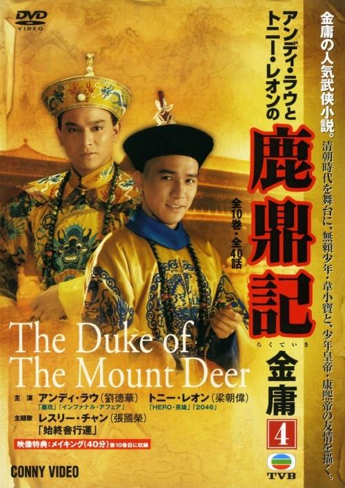 【中古】4.鹿鼎記 (1984) 【DVD】/アンディ・ラウ