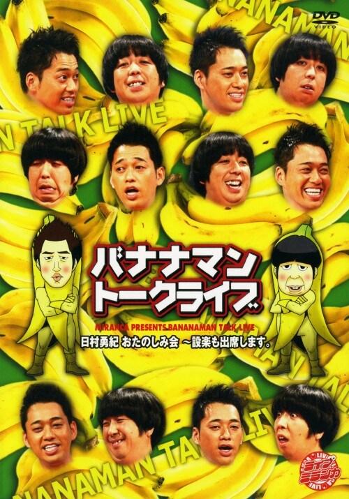 【中古】ライブミランカ バナナマントークライブ 日村勇紀のおた… 【DVD】/バナナマン