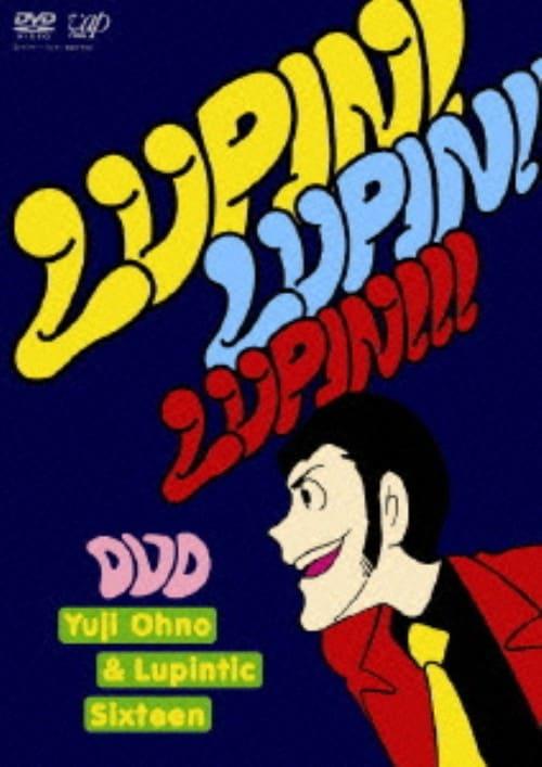 【中古】「ルパン三世のテーマ」30周年コンサートLUPIN!LUPIN!… 【DVD】/Yuji Ohno & Lupintic