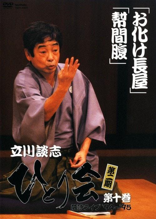 【中古】10.立川談志 ひとり会 落語ライブ94〜95 【DVD】/立川談志
