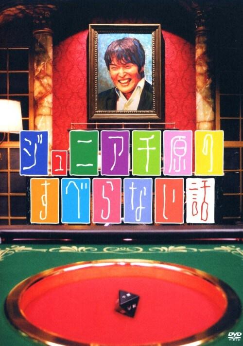 【中古】ジュニア千原のすべらない話 【DVD】/千原ジュニア