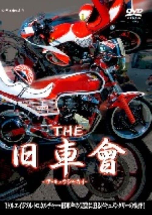 【中古】THE 旧車會 【DVD】