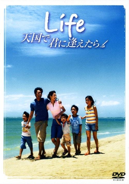 【中古】Life 天国で君に逢えたら 【DVD】/大沢たかお
