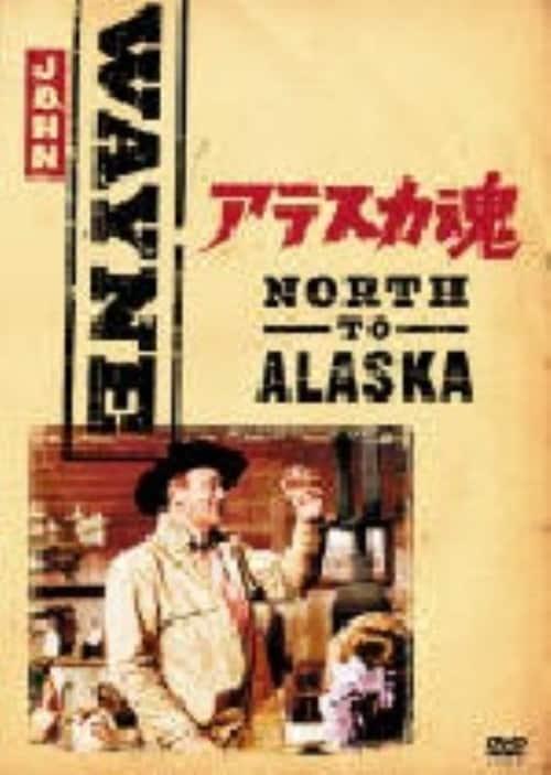 【中古】アラスカ魂 【DVD】/ジョン・ウェイン