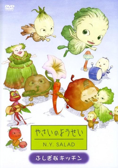 【中古】やさいのようせい N.Y.SALAD ふしぎなキッチン 【DVD】/原田知世