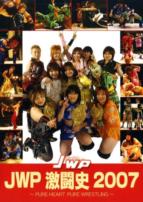 【中古】JWP激闘史 2007 【DVD】/コマンド・ボリショイ