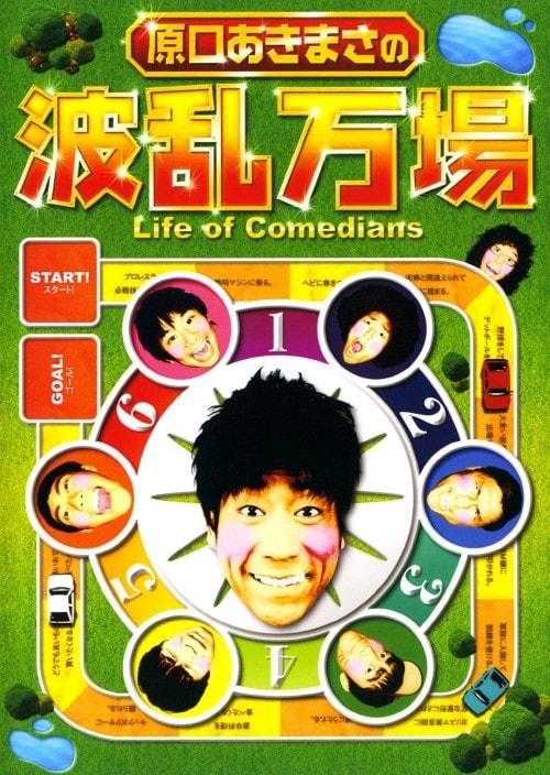 【中古】原口あきまさの波乱万場 Life of Comedians 【DVD】/原口あきまさ